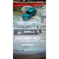 Москвич-402,