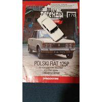 Автолегенды СССР.  Polski Fiat 125P.
