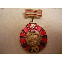 70лет Октябрьской революции,Корчагинская вахта,знак Киевского ГК ЛКСМУ.
