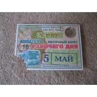 Проездной месячный билет рабочего дня. Автобус. Беларусь, Лида, май 2018 года.