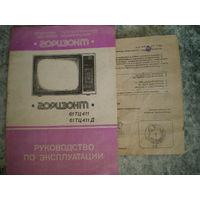 """Телевизор """"Горизонт 61ТЦ411"""", руководство по эксплуатации."""