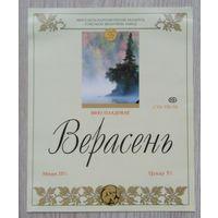 Этикетка 0340 РБ 1996-2002 г.