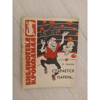 """Библиотека крокодила.""""Старается парень"""" 1965.\16"""