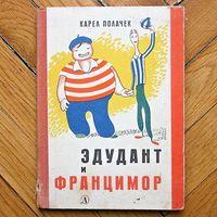 Полачек К. Эдудант и Францимор. (Художник Йозеф Чапек) 1967 г.