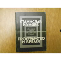 Куняев Станислав. Пространство и время