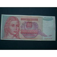 1 000 000 000 динар 1993 г.