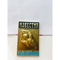 Кубок СССР по лёгкой атлетике на призы газеты Известия 1974