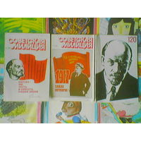 """Журнал """"Советская милиция"""". (Ленин)"""