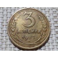 3 копейки 1932г. - 9
