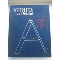 Книговедение. Энциклопедический словарь