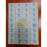 Карточка потребителя 75 рублей - 7