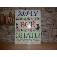 Хочу всё знать.Большая иллюстрированная энциклопедия интеллекта.САМОВЫВОЗ!!!