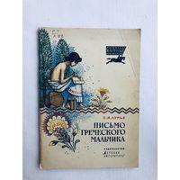 Лурье С.Я. Письмо греческого мальчика. Исторический рассказ: серия маленькая историческая библиотека