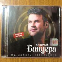 CD Андрей Бандера (Изместьев)