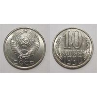 10 копеек 1990 aUNC