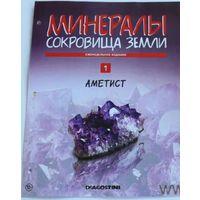 Журнал .аметист. из серии .минералы- сокровища земли
