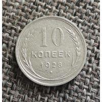 10 копеек 1928 года (Редкая)