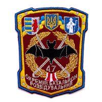 Шеврон 47-го отд.разведывательного батальона ВС Украины(распродажа коллекции)