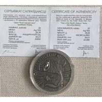 """""""Маленький принц"""", 20 рублей, серебро, 2005 год."""