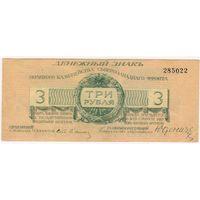 Юденич  3 рубля , 1919, (Северо-Западный фронт), 285022 СОСТОЯНИЕ!!!