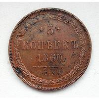 5 копеек 1860 ЕМ