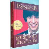 """Курпатов""""5 великих тайн мужчины и женщины""""(в др.издании-""""Мужчина и женщина.Универсальные правила"""")"""