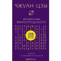 Чжуан-Цзы. Бронислава Виногродского. Книга о знании и власти