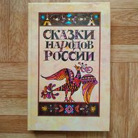 РАСПРОДАЖА!!!  Сказки народов России