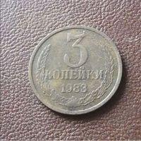 3 копейки 1983 год