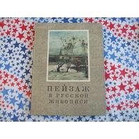 Пейзаж в Русской живописи.