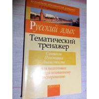Горбацевич. Русский язык. Тематический тренажер Синтаксис, пунктуация, анализ текста. 2006 год.