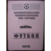 Белорусские клубы в Кубке чемпионов Содружества (1993-2000 годы)