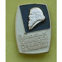 Всесоюзное химическое общество им. Менделеева. С-98.