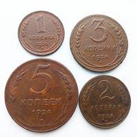 Набор монет 1924 г