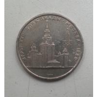 1 рубль 1979 г. МГУ