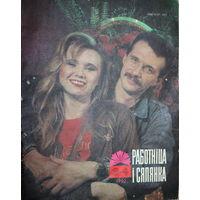 Работніца і сялянка 3-4 1992