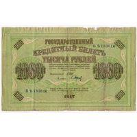 1000 Рублей 1917 ШИПОВ Барышев BЪ 181616