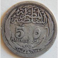 15. Британский Египет 5 пиастров 1916 год, серебро