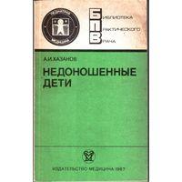Недоношенные дети.- А.И.Хазанов.- Л.:Медицина.-1987.- 240 с.