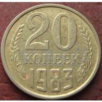 2833:  20 копеек 1983 медно-никелевый сплав