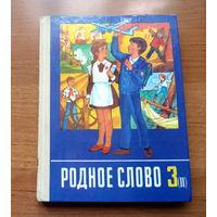 Горецкий В.И др.  Родное слово. 3-й класс часть 2 М Просвещение 1988г