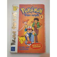 Книжка Покемон 2000 г.