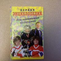 Первая энциклопедия для настоящих мальчишек. Минск.2001