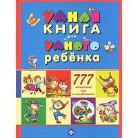 Умная книга для умного ребенка. 777 логических игр и головоломок. РАСПРОДАЖА