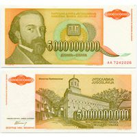 Югославия. 5 000 000 000 динаров (образца 1993 года, P135, UNC)