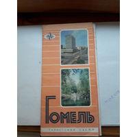 Туристская схема Гомель 1979