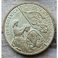 Польша, 2 злотых, 150 лет январскому восстанию