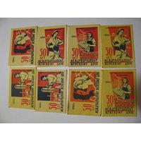 Этикетки спичечные. 50 лет Международному женскому дню (2)