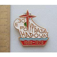 Значок Турбаза Озеро НАРОЧЬ 30 лет 1958-1978