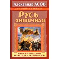 Русь античная. Южная прародина славян. Атлантида и Древняя Русь